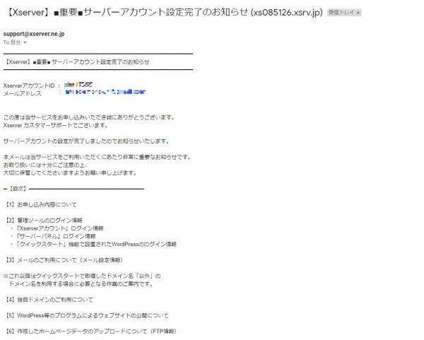 Xserverから送られてきたメール