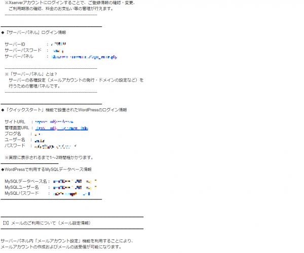 Xserverから送られてくるメールです。