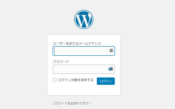 WordPressのログインページ。
