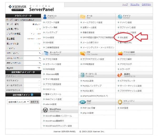 WordPressのサーバーパネルの画像