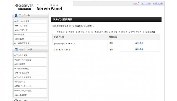 SSL設定変更を説明する画像