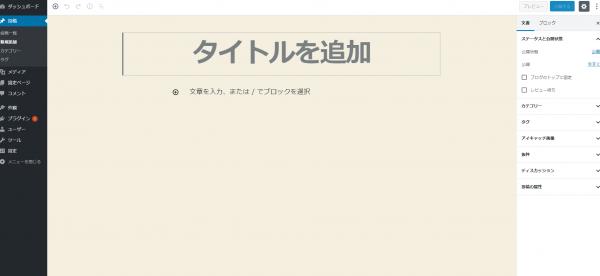 初期設定のWordPressの画面です。