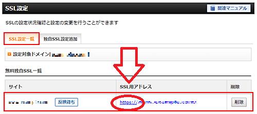 SSL設定変更を紹介しています。