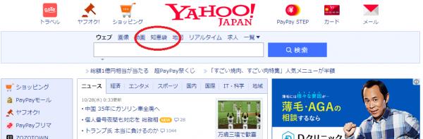 Yahoo!検索エンジンのトップページから知恵袋がどこにあるかを説明した画像です。