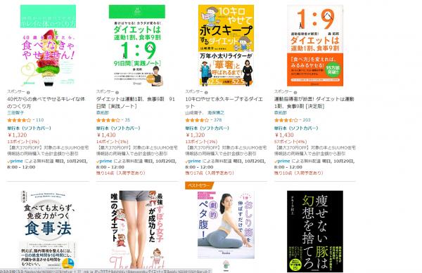 Amazonで「ダイエット」と言うキーワードで本の情報を調べた結果を表示しています。