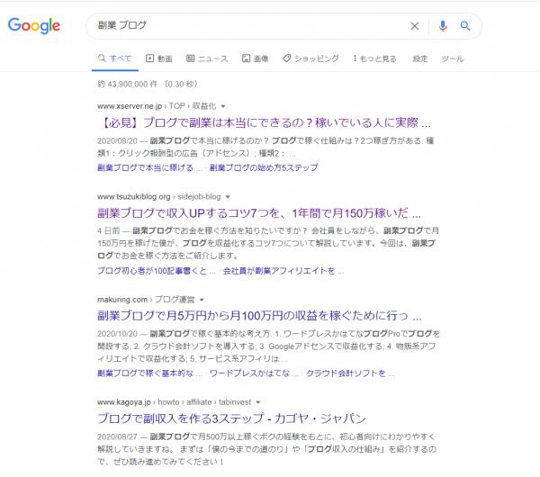 Googleで「副業 ブログ」で検索した結果の画面です。