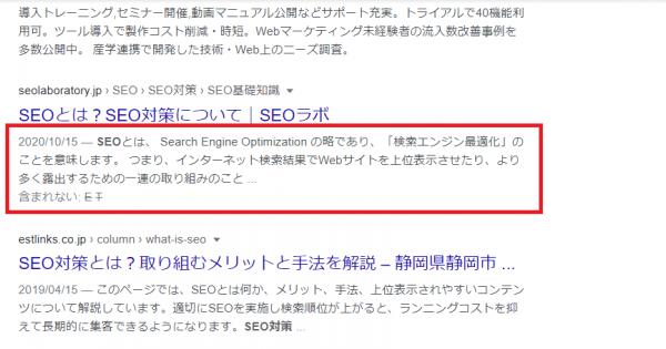 検索結果画面でディスクリプションを説明する画像です。