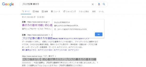 ブログ記事のタイトルの文字数は32文字以内だと説明する画像。